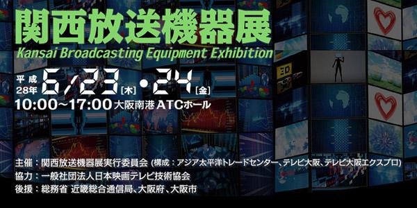 【関西放送機器展】出展のお知らせ