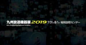 「九州放送機器展2019」出展のお知らせ