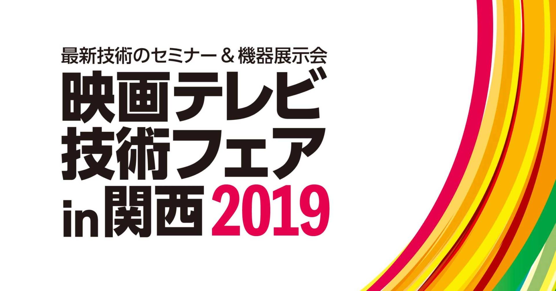 『映画テレビ技術フェアin関西2019 出展のお知らせ』