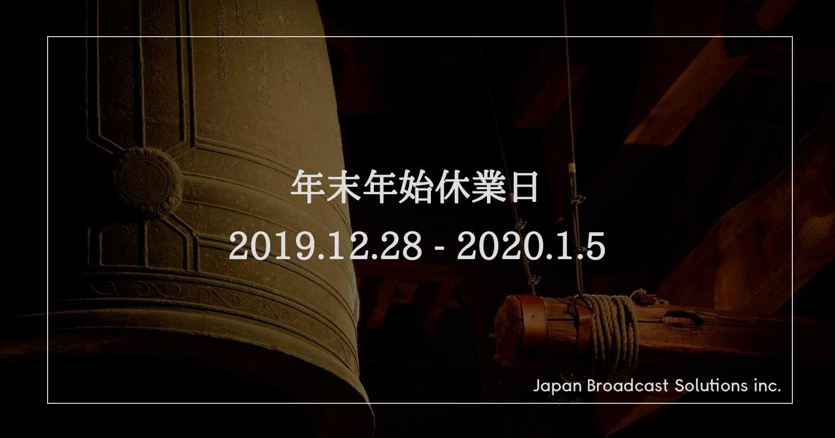 年末年始休業日(冬季休業)のお知らせ