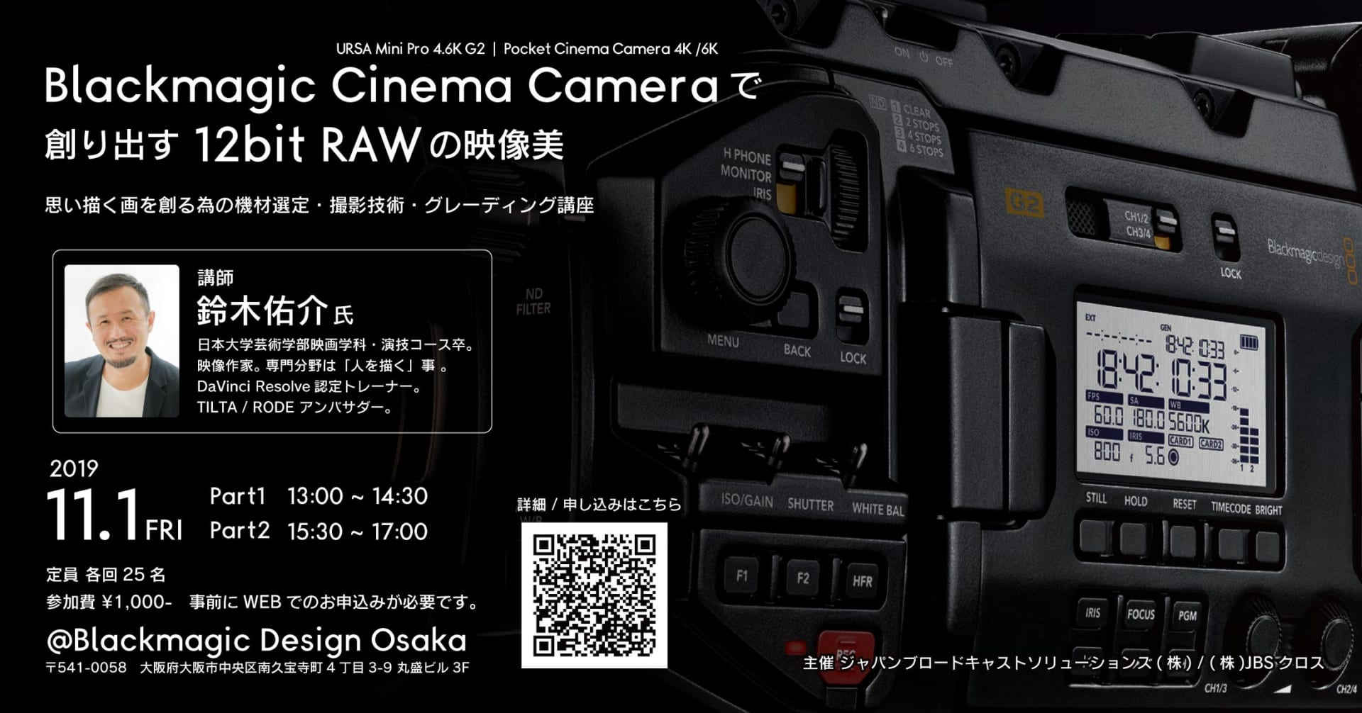 【EVENT】11月1日(金) Blackmagic Cinema Cameraで創り出す12bit RAWの映像美