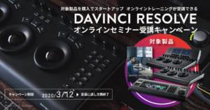 ブラックマジックデザイン、DaVinci Resolveキャンペーン