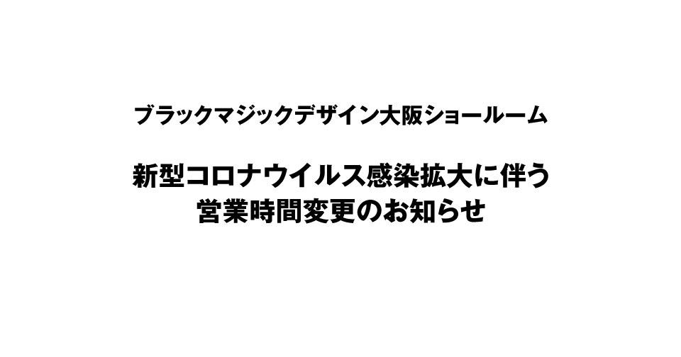 【Blackmagic Design大阪ショールーム】営業時間変更のお知らせ