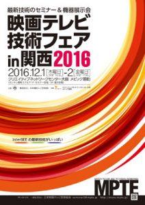 映画テレビ技術フェアin関西2016 出展のお知らせ